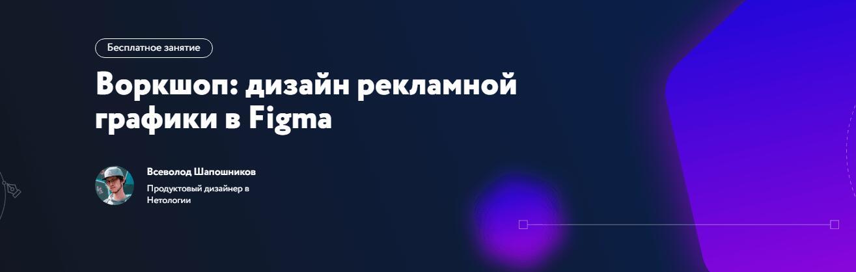 Записаться на курс «Воркшоп: дизайн рекламной графики в Figma» от Нетология