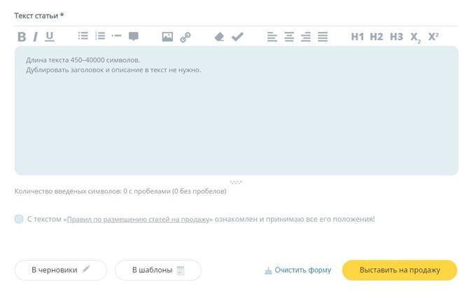 Как выставить статью на продажу на eTXT - подробно