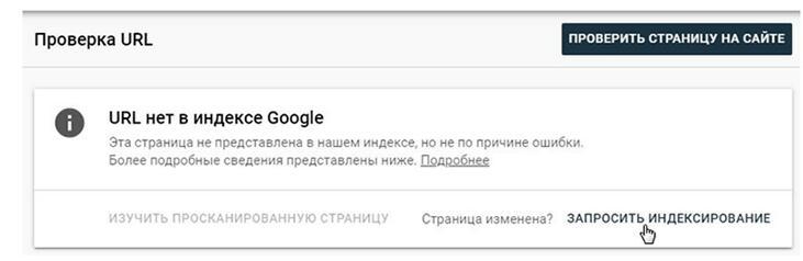 Панель Google Search Console - «Запросить индексацию»