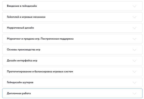 Программа для курса Геймдизайн для начинающих от netology.ru