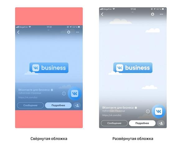 «Живые» обложки в мобильных приложениях