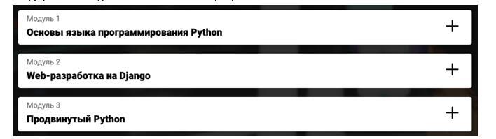 Содержание подготовительного курса «Питон для начинающих программистов» от OTUS