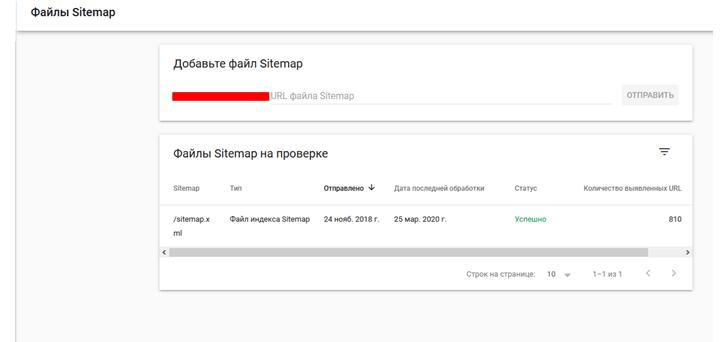 Информация о файле Sitemap