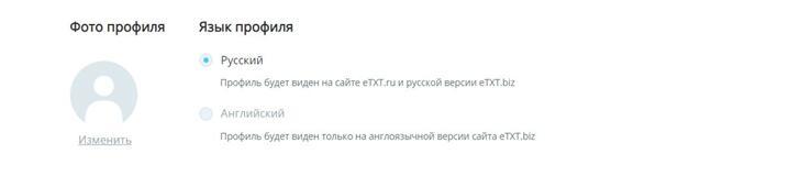 Общие настройки профиля на eTXT - загрузка фотографии аватара