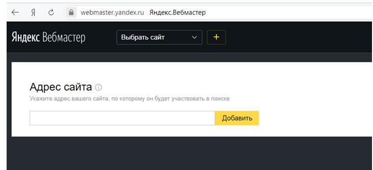 Как добавить сайт в поисковую систему Яндекс - пошагово
