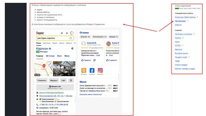 Представление в поиске - рекомендации от Яндекс