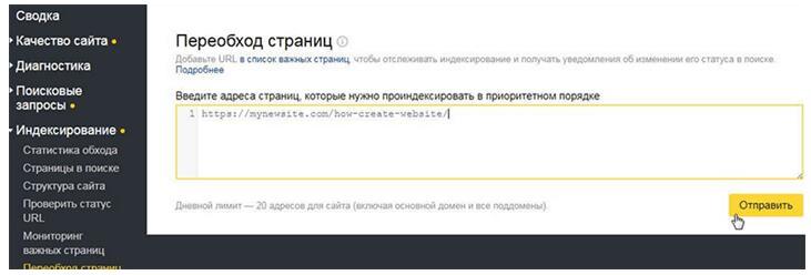 Yandex Webmaster выбирают «Индексирование – Переообход страниц».