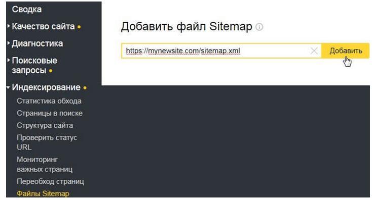 Yandex Webmaster выбирают «Индексирование – «Индексирование – Файлы Sitemap»
