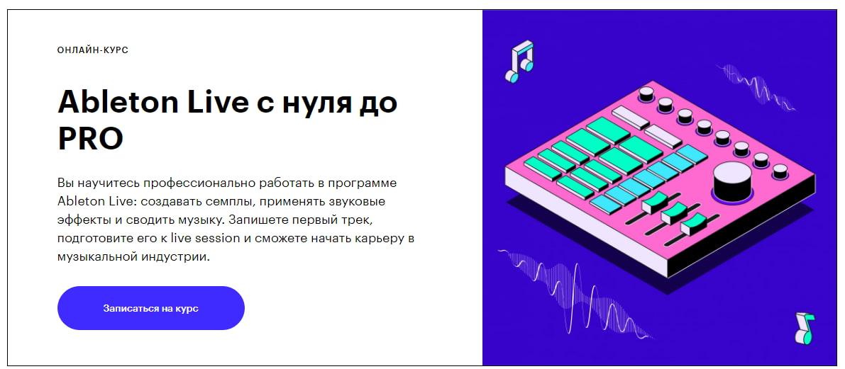 Записаться на курс «Ableton Live с нуля до PRO» - Skillbox