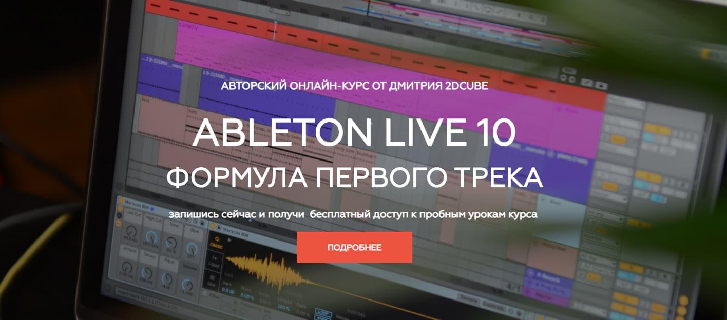 Авторский курс «Ableton Live 10. Формула первого трека»