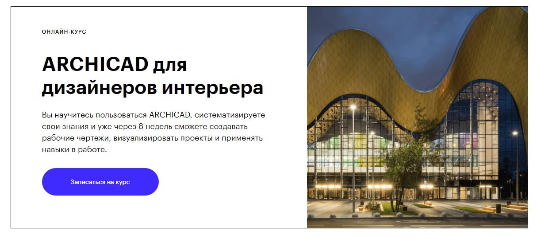 ArchiCAD для дизайнеров интерьера Skillbox