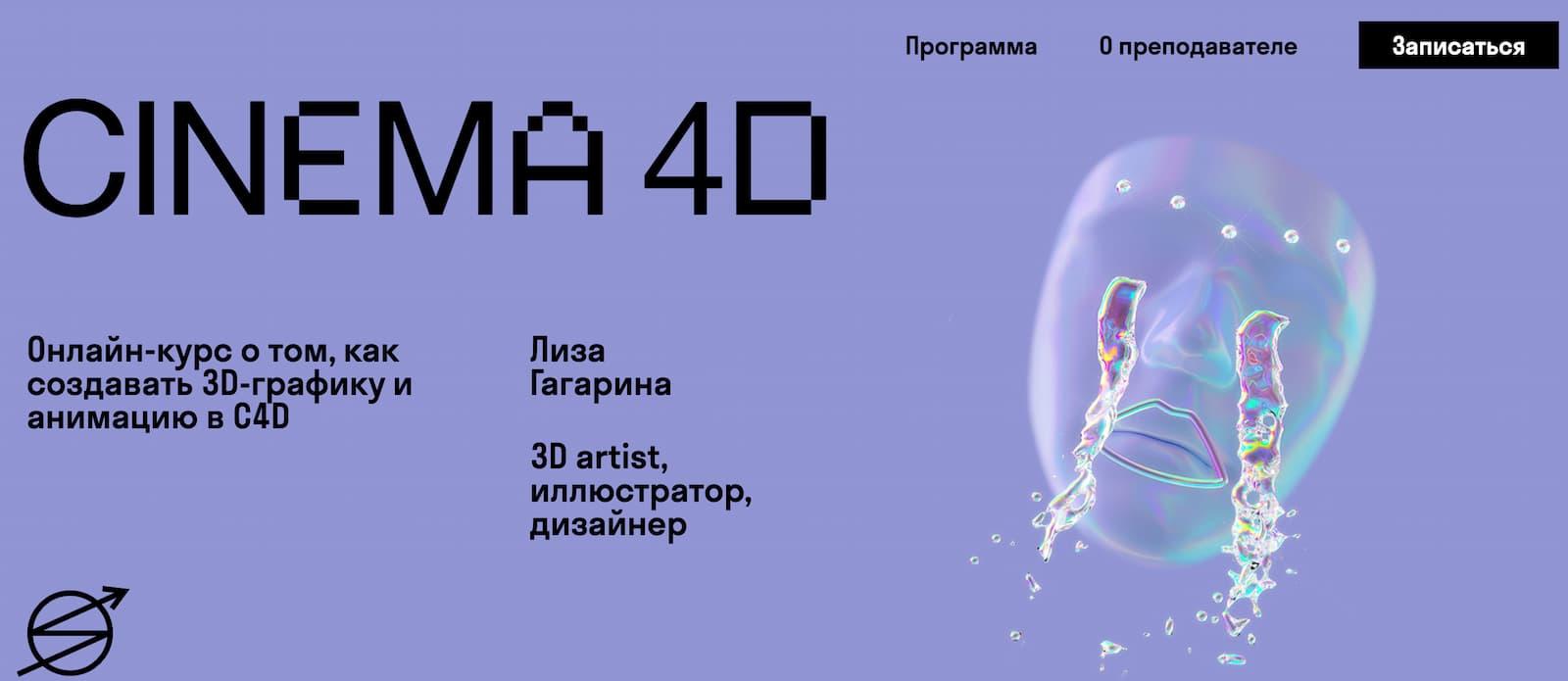 Записаться на курс «Cinema 4D» от SKVOT