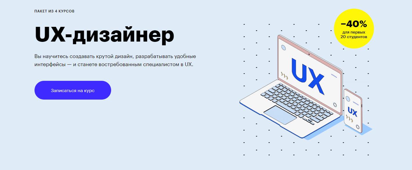 Записаться на курс UX-дизайнер от Skillbox