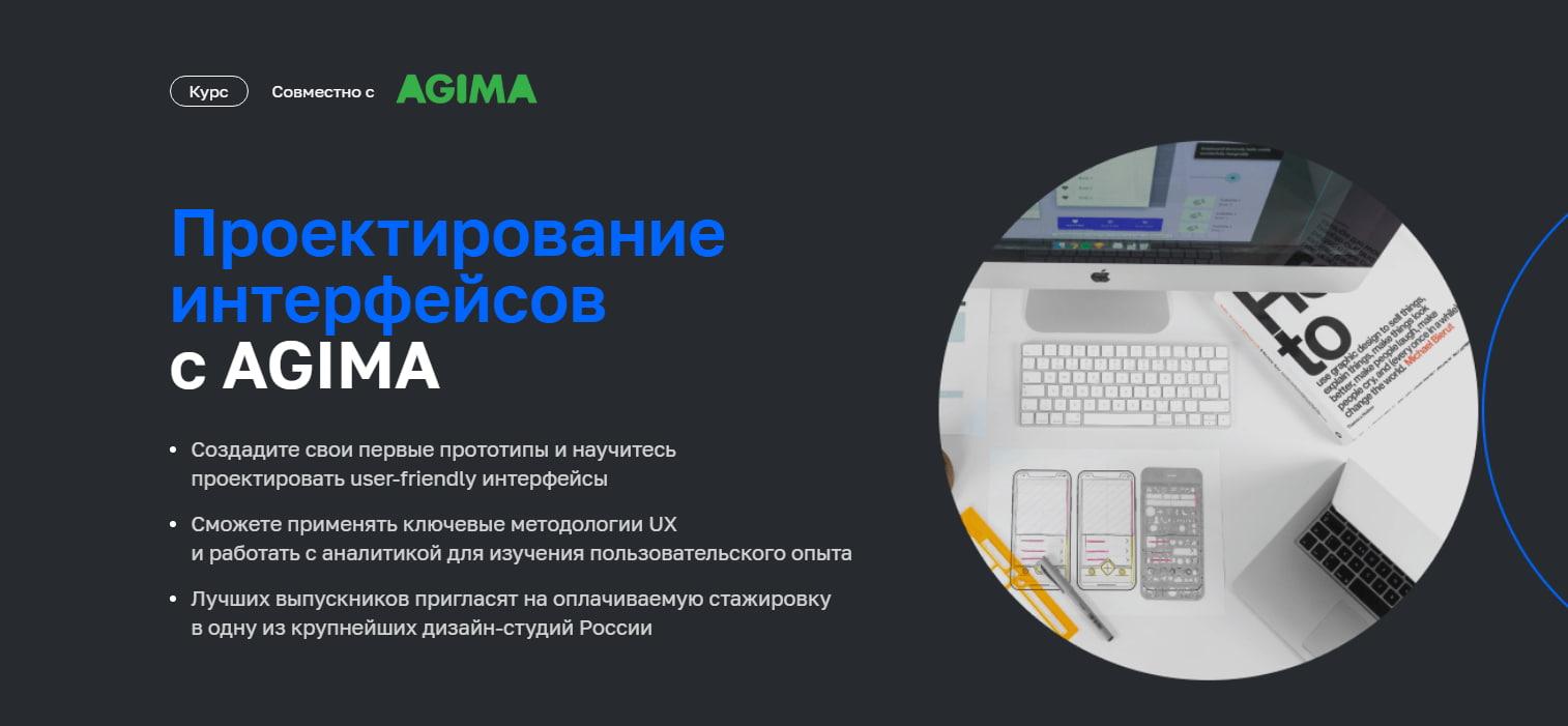 Записаться на курс «Проектирование интерфейсов с AGIMA» от Нетологии