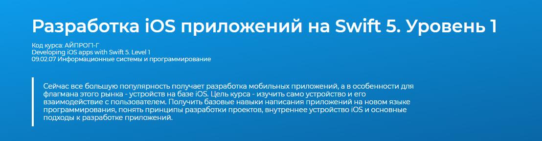 Записаться на курс «iOS-разработчик на Swift 5» - Specialist.ru