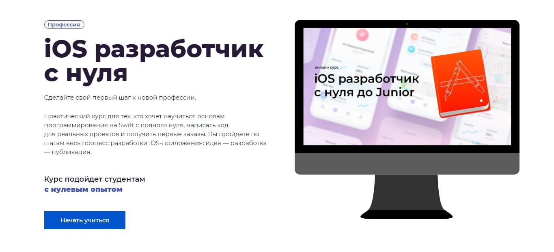 Записаться на курс «iOS-разработчик» - Swiftlab