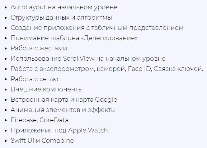 Ключевые навыки курса «iOS-разработчик» от Swiftlab