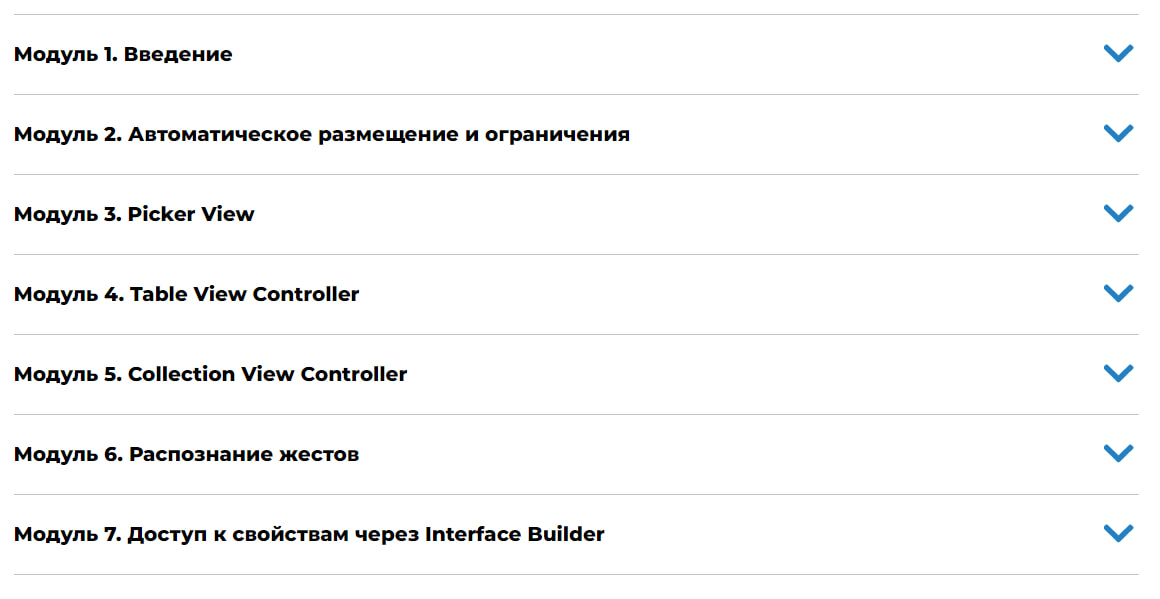 Программа курса «iOS-разработчик на Swift 5» от Specialist.ru