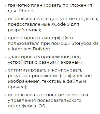 Вы научитесь - курс «iOS-разработчик на Swift 5» от Specialist.ru