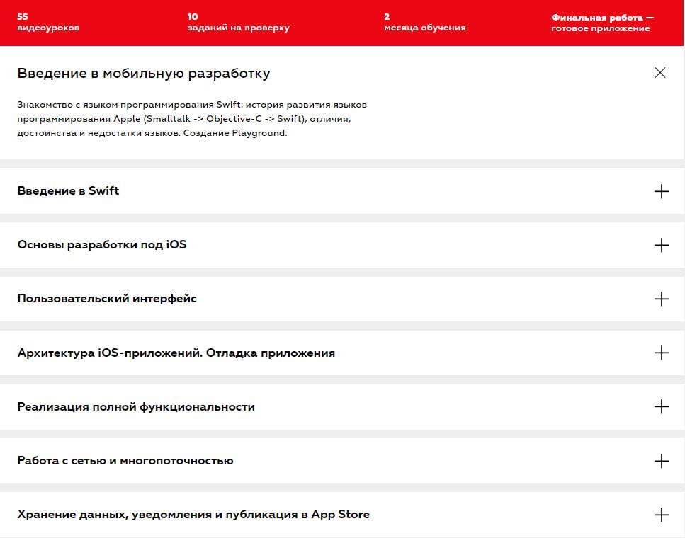 Содержание курса «iOS-разработчик» от Contentend