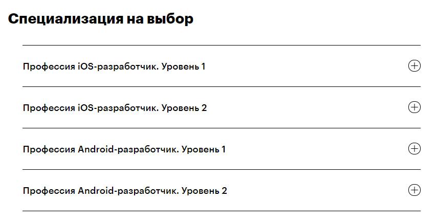 Программа курса «Мобильный разработчик» от Skillbox