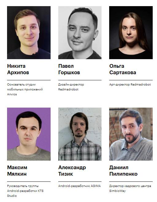 Преподаватели курса «Мобильный разработчик» от Skillbox