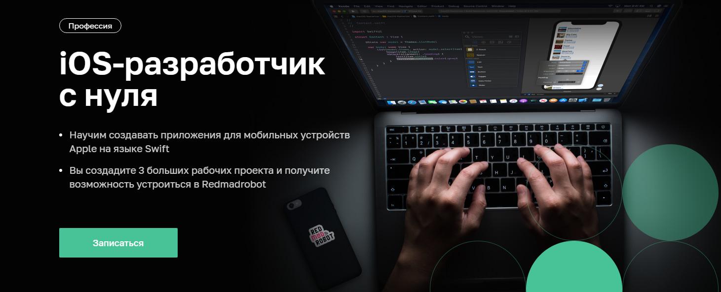 Записаться на курс «IOS-разработчик с нуля» - Нетологии