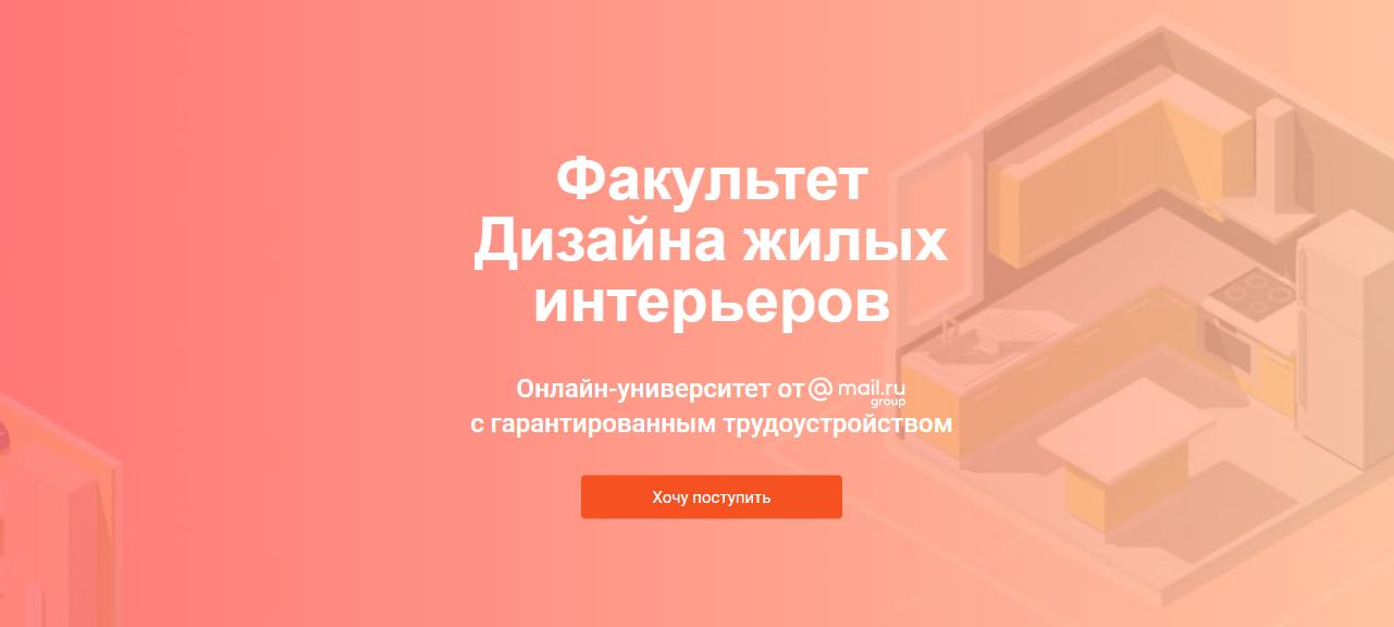 Факультет дизайна жилых интерьеров - Geek Brains и @mail.ru group