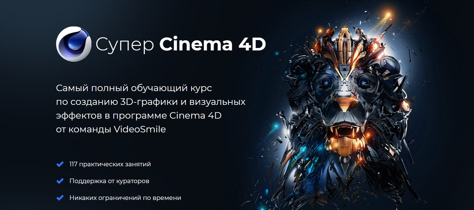 Записаться на курс «Супер CINEMA 4D» - VideoSmile