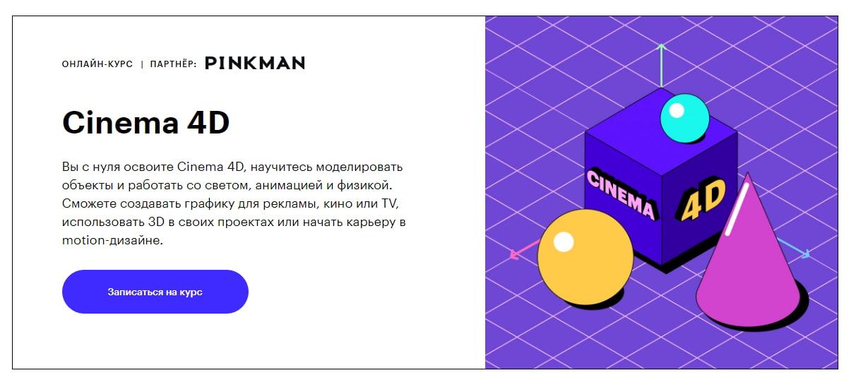 Записаться на курс «Cinema 4D» Skillbox