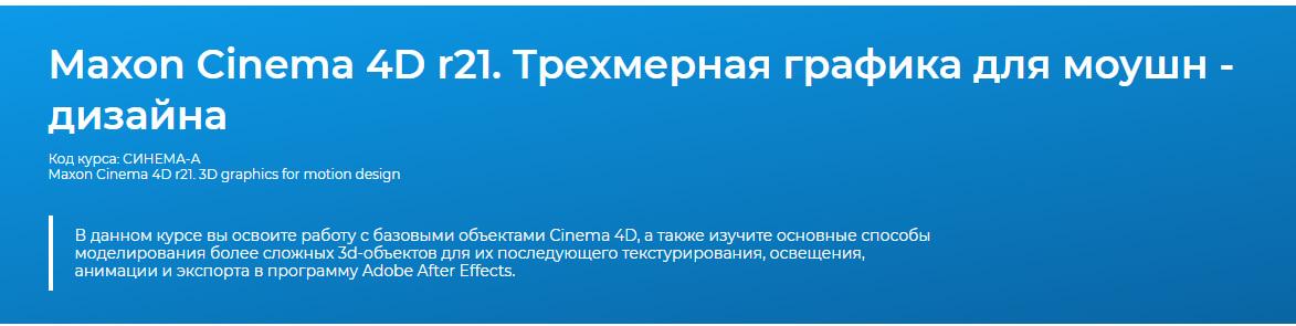 Записаться на курс «Maxon Cinema 4d. Трехмерная графика для моушн - дизайна» - Специалист.ru