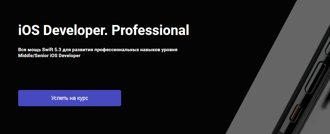Записаться на курс iOS Developer. Professional