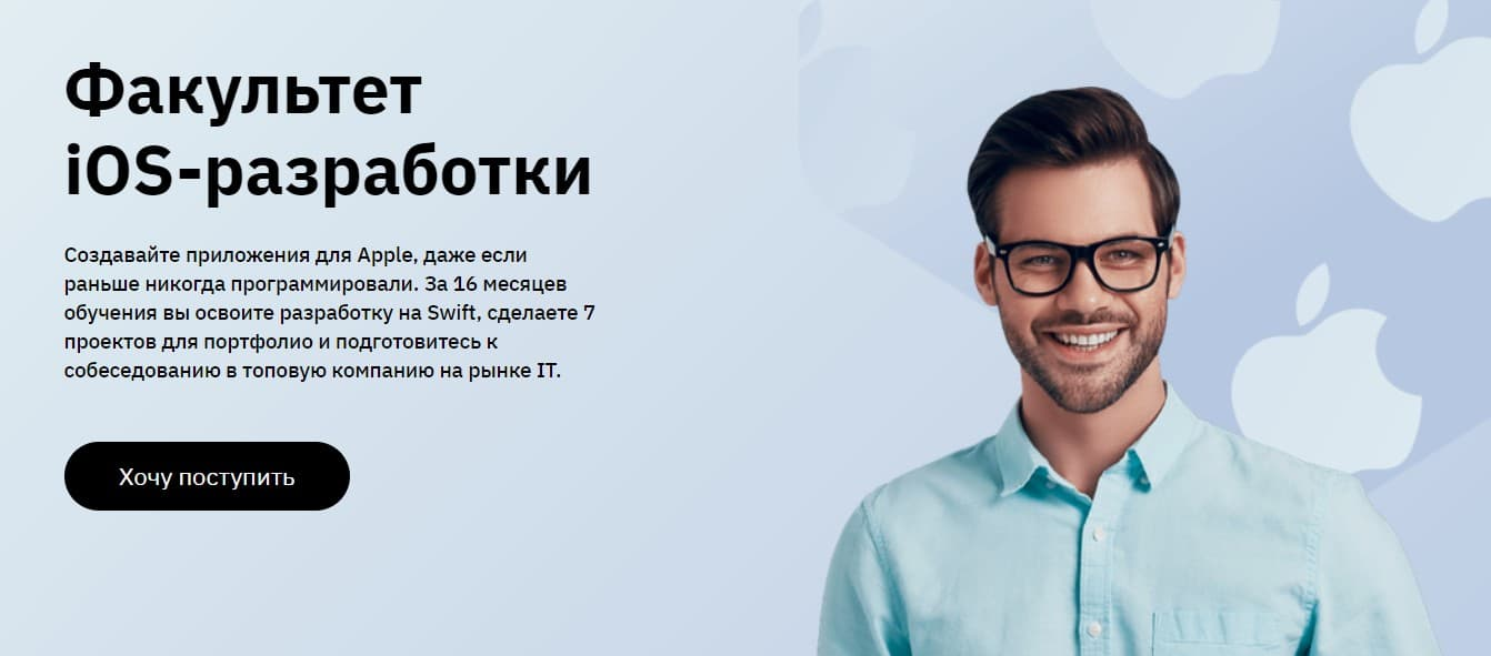 Факультет iOS-разработки в GeekBrains