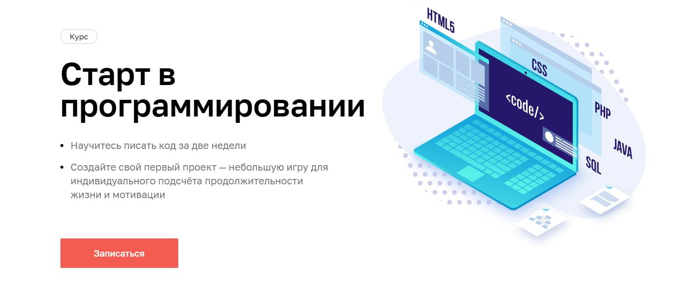 Записаться на курс «Старт в программировании» от Нетологии