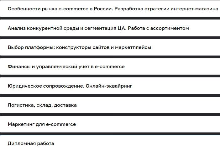 Программа курса «Интернет-магазин: с нуля до продаж»
