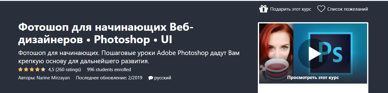 Курс «Фотошоп для начинающих Веб-дизайнеров • Photoshop • UI» - udemy.com