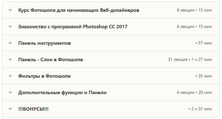 Программа курса «Фотошоп для начинающих Веб-дизайнеров • Photoshop • UI» на udemy.com