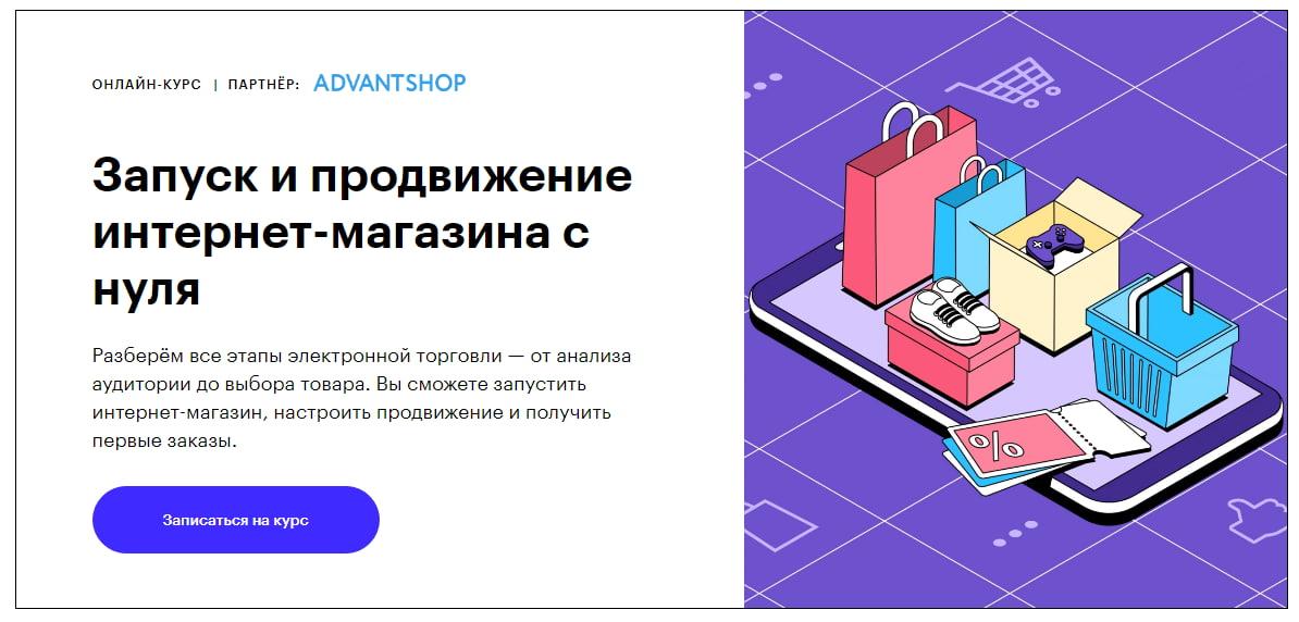 Записаться на курс «Запуск и продвижение интернет-магазина с нуля» Skillbox