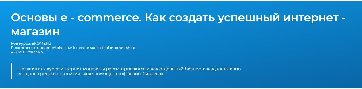 Записаться на курс «Основы e-commerce. Как создать успешный интернет-магазин» Специалист.ru