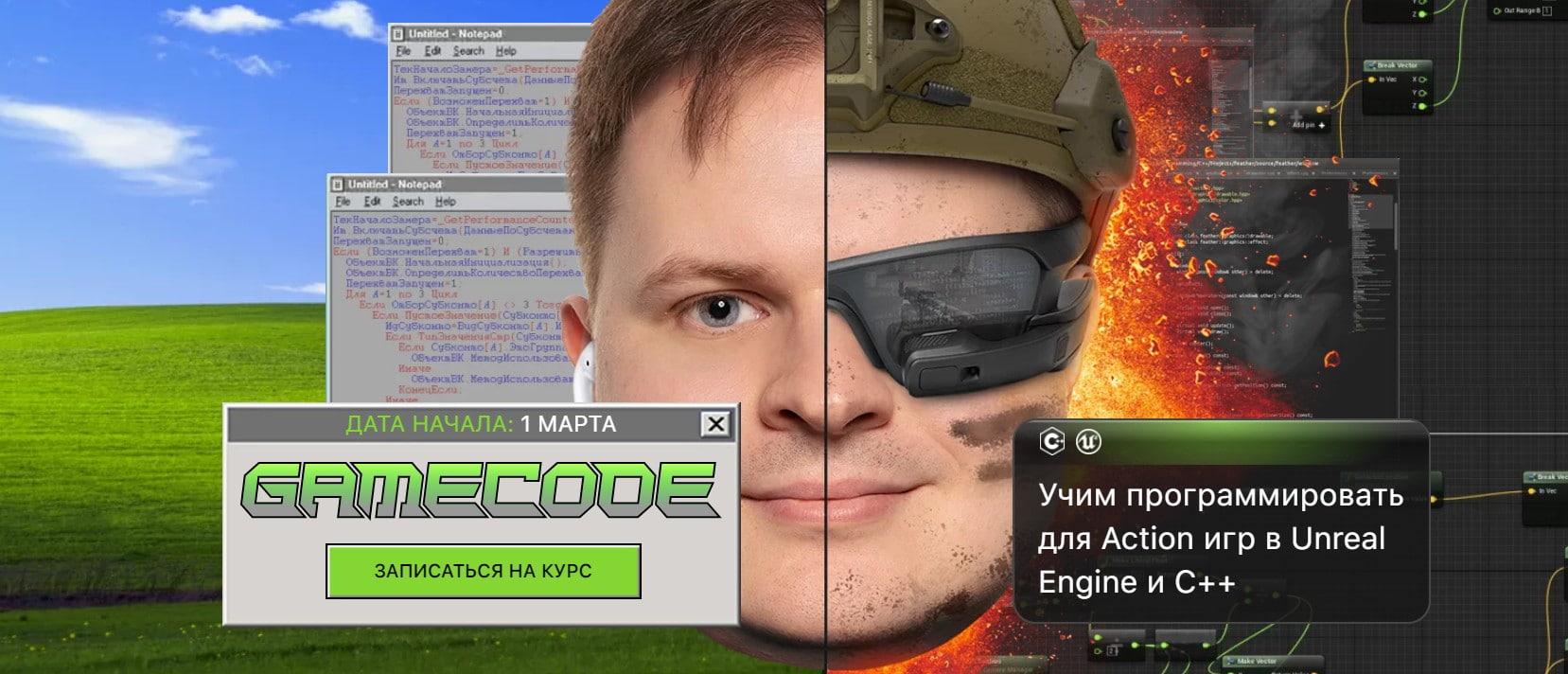 Записаться на курс «Gamecode» XYZ School