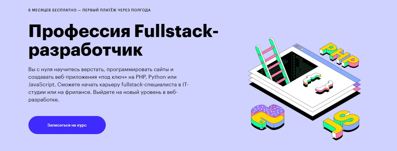 Записаться на курс «Fullstack–разработчик на PHP» - Skillbox