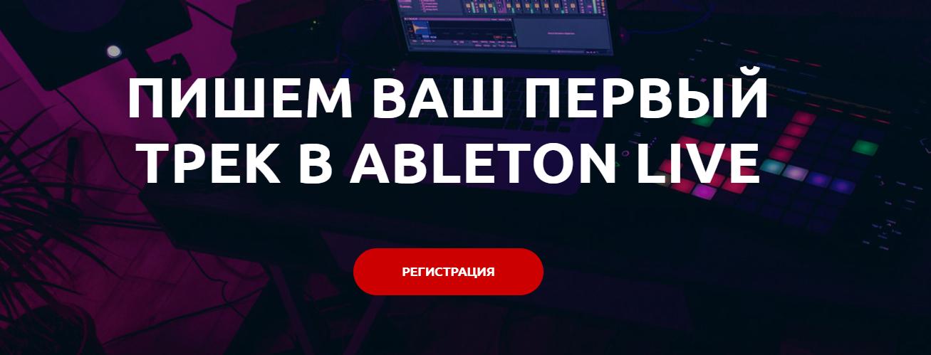 Записаться на Мастер-класс «Пишем ваш первый трек в Ableton Live»
