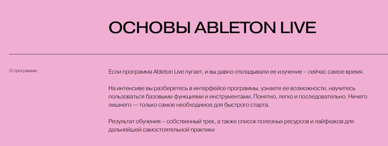 Записаться на курс «Основы Ableton Live» от Moscow Music School
