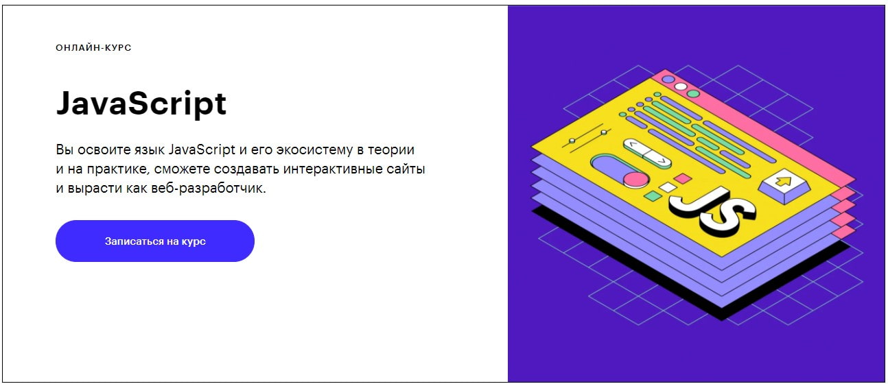 Записаться на курс «JavaScript» Skillbox