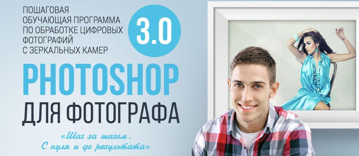 Записаться на курс «Photoshop для фотографа 3.0» от Фотошоп-мастер