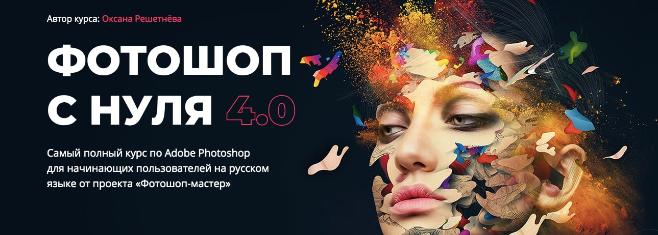 Записаться на курс «Фотошоп с нуля 4.0» от Фотошоп-мастер