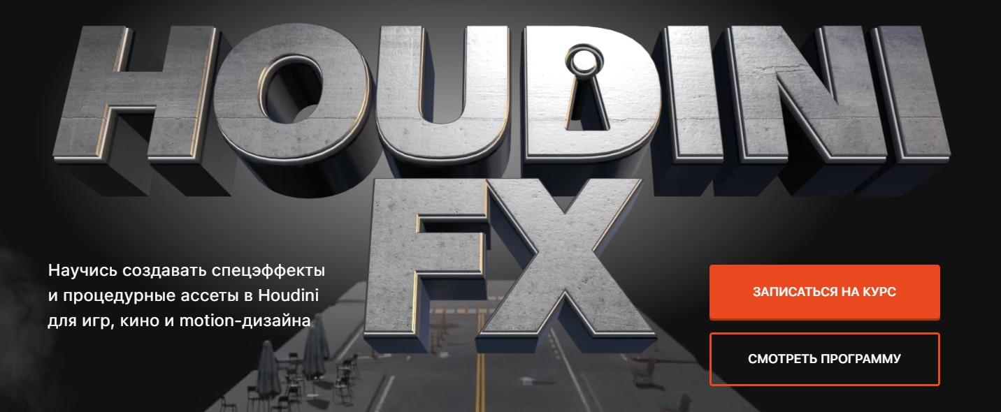 Записаться на курс «Houdini FX» XYZ School