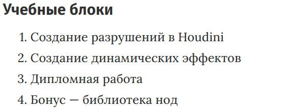 Учебные блоки курса «Houdini FX» XYZ School