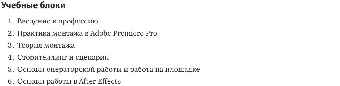 Учебные блоки курса «Режиссёр видеомонтажа» Нетологии