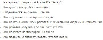 Содержание курса «Монтаж в Adobe Premiere Pro с нуля» от Udemy